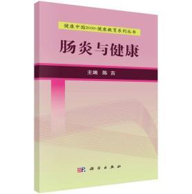 健康中国2030·健康教育系列丛书:肠炎与健康