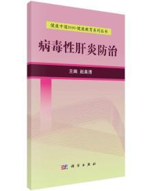 健康中国2030·健康教育系列丛书:病毒性肝炎防治