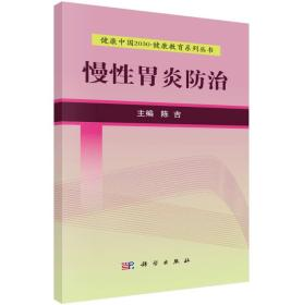 健康中国2030·健康教育系列丛书:慢性胃炎防治