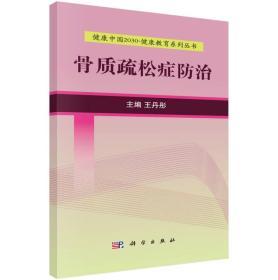 健康中国2030·健康教育系列丛书:骨质疏松症防治