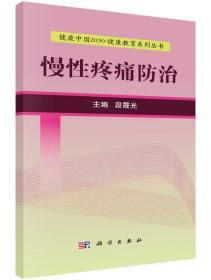 健康中国2030·健康教育系列丛书:慢性疼痛防治