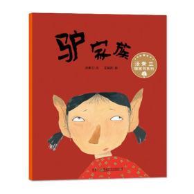 新书--汤素兰图画书系列:驴家族