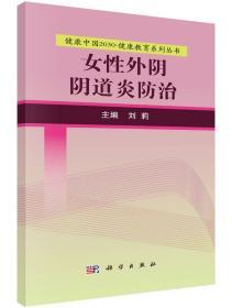 健康中国2030·健康教育系列丛书:女性外阴阴道炎防治