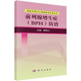 健康中国2030·健康教育系列丛书:前列腺增生症(BPH)防治