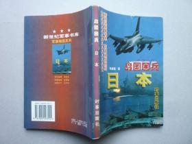 岛国困兵:日本--新世纪军事书库.军事强国系列