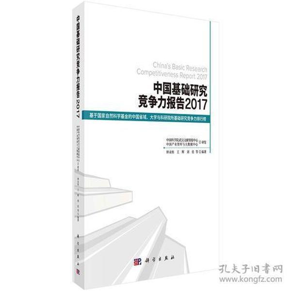 中国基础研究竞争力报告2017