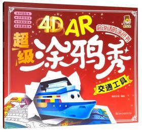 J4DAR超级涂鸦秀-交通工具