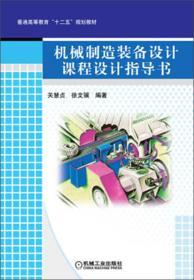 """普通高等教育""""十二五""""规划教材:机械制造装备设计课程设计指导书"""