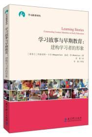 学习故事与早期教育