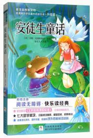 安徒生童话-升级版
