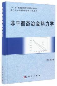 """非平衡态冶金热力学/现代冶金与材料过程工程丛书""""十二五""""国家重点图书出版规划项目"""