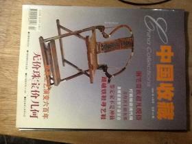 中国收藏 2002年4月号 总第16期