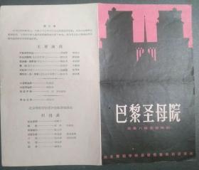 北京市舞蹈学校实验芭蕾舞剧剧团演出的《巴黎圣母院》节目单