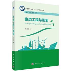 生态工程与规划