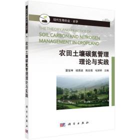 农田土壤碳氮管理理论与实践