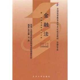 自考教材-金融法(2008年版)(法律专业)(附自考大纲)