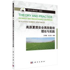 高原夏菜安全高效栽培理论与实践
