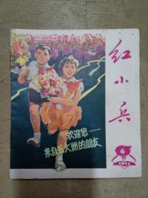 红小兵 (1973年6月 广东版)