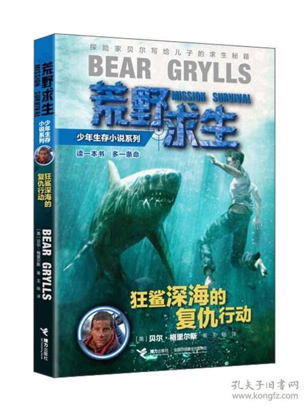 正版】荒野求生:狂鲨深海的复仇行动