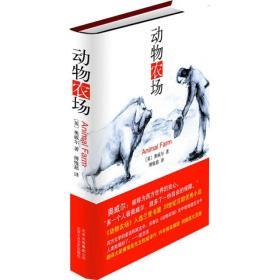 动物农场 精装 世界名著政治讽喻小说作品 北京十月文艺