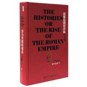 罗马帝国的崛起:The Histories or The Rise of the Roman Empire