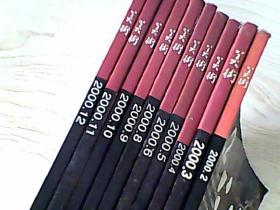 美术(2000年2、3、4、5、6、8、9、10、11、12 共10本合售)