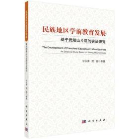 民族地区学前教育发展——基于武陵山片区的实证研究