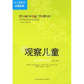 观察儿童:幼儿园教师必读丛书