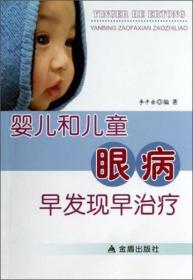 婴儿和儿童眼病早发现早治疗
