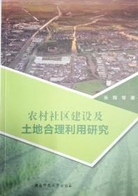 农村社区建设及土地合理利用研究