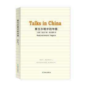 泰戈尔眼中的中国(精装)
