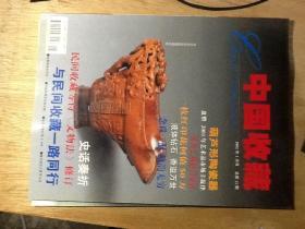 中国收藏〔2002年1月号总第13期〕