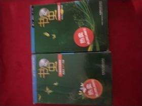 书虫·牛津英汉双语读物:3级上下册 共20册附2张光盘(适合初3、高1年级)