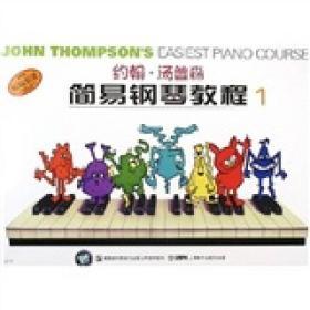 约翰·汤普森简易钢琴教程:彩色版:1