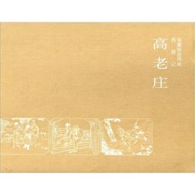 高老庄 (西游记珍藏版连环画)