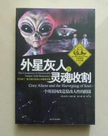 【正版现货】外星灰人与灵魂收割:一个用基因改造篡改人性的阴谋