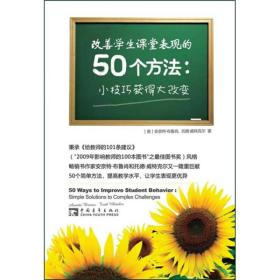 改善学生课堂表现的50个方法