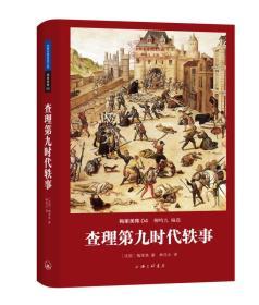 世界名著名译文库 梅里美集:查理第九时代轶事