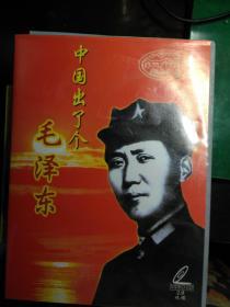 VCD 中国出了个毛泽东 双碟 (满百包邮)
