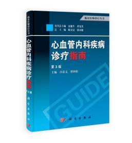 送书签lt-9787030387097-临床医师诊疗丛书:心血管内科疾病诊疗指南(第3版)