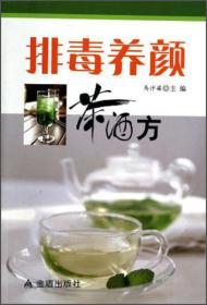 排毒养颜茶酒大全