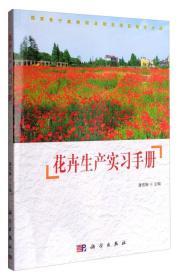 花卉生产实习手册