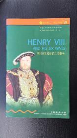 亨利八世和他的六位妻子(书虫.牛津英汉双语读物)