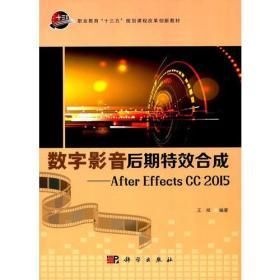 数字影音后期特效合成——After Effects CC2015(含光盘)