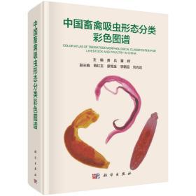 中国畜禽吸虫形态分类彩色图谱