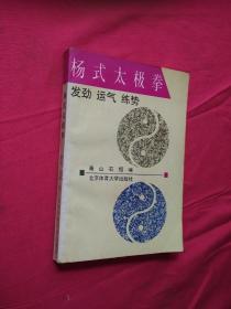 杨式太极拳:发劲、运气、练势
