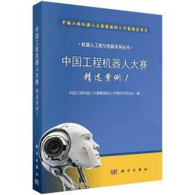 中國工程機器人大賽精選案例(1)