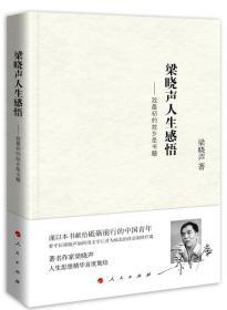 梁晓声人生感悟:我最初的故乡是书籍