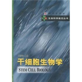 9787030112675-dy-干细胞生物学