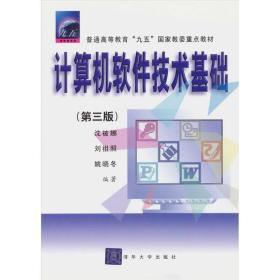 計算機軟件技術基礎   第三版